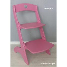Растущий стул сердечко