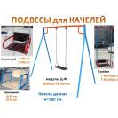 Варианты подвеса качелей - Челябинск