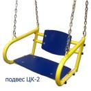Подвес пионер ЦК-2