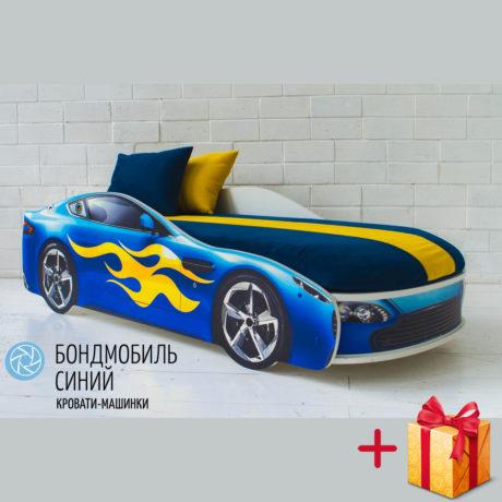 Бондмобиль синий