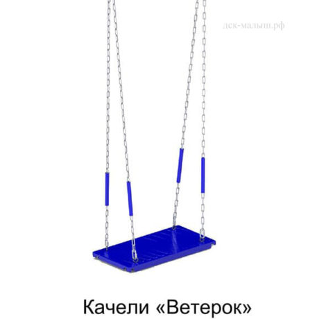 Качели Ветерок
