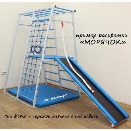 ДСК Теремок с площадкой Морячок