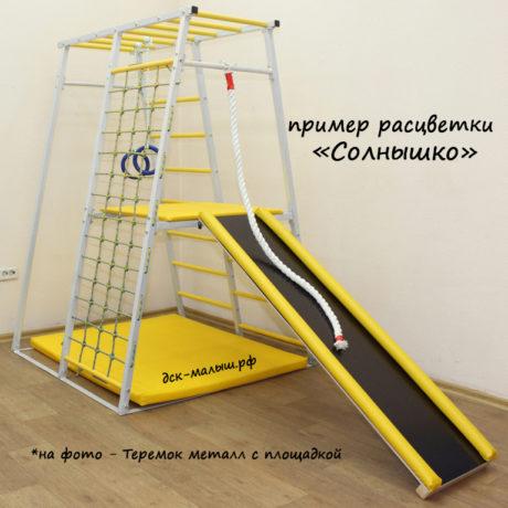 ДСК Теремок с площадкой Солнышко