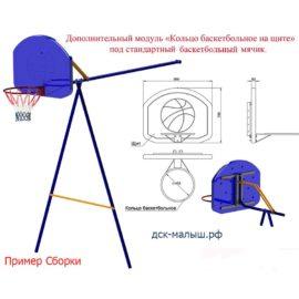 доп модуль Баскетбольный щит с кольцом