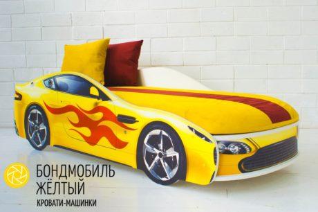 Кровать-машинка БОНДМОБИЛЬ ЖЕЛТЫЙ