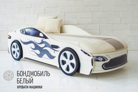 Кровать-машинка БОНДМОБИЛЬ БЕЛЫЙ