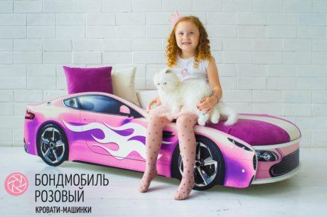 Кровать-машинка БОНДМОБИЛЬ РОЗОВЫЙ